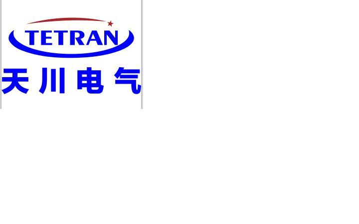 深圳天川電氣技術有限公司