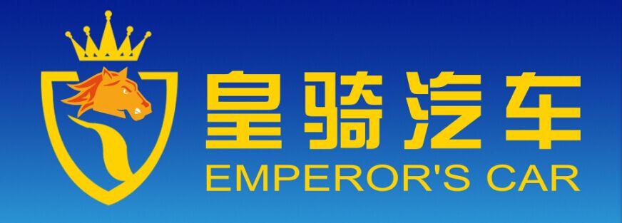 浙江皇骑汽车科技股份有限公司