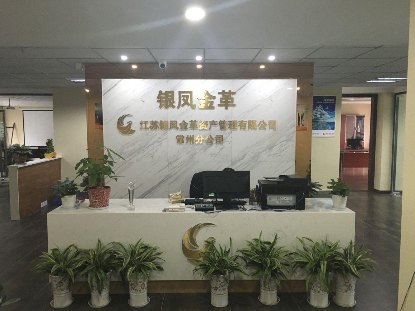 江苏银凤金革资产管理有限公司常州分公司