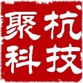 杭州聚杭网络科技有限公司