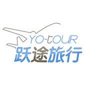 上海跃途国际旅行社有限公司