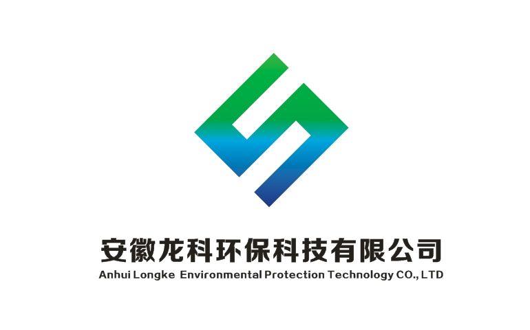 安徽龙科环保科技有限公司