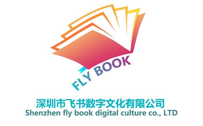深圳市飛書數字文化有限公司