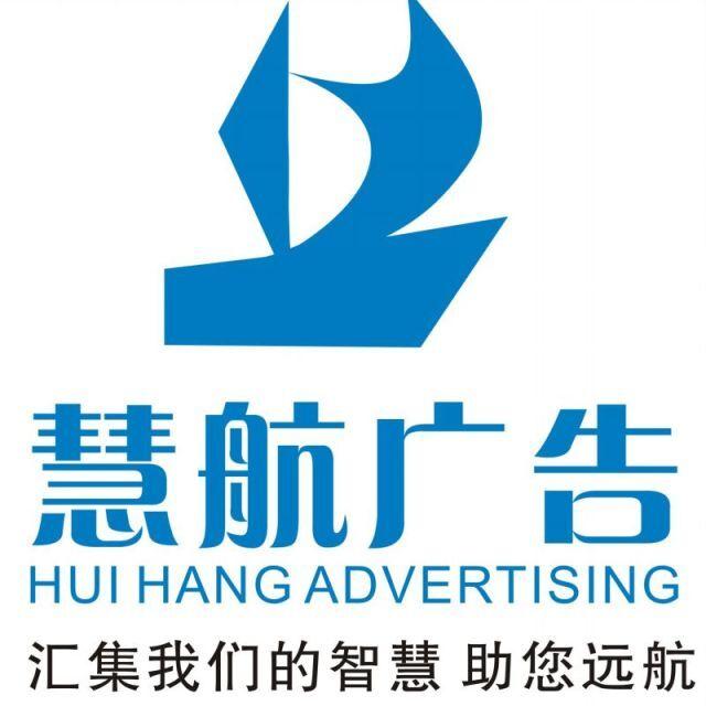 重庆慧航广告设计有限公司