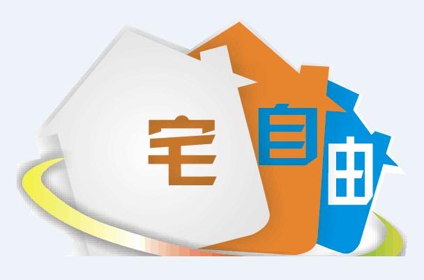 重慶自由自宅網絡科技有限公司