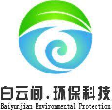 重庆白云间环保科技有限公司