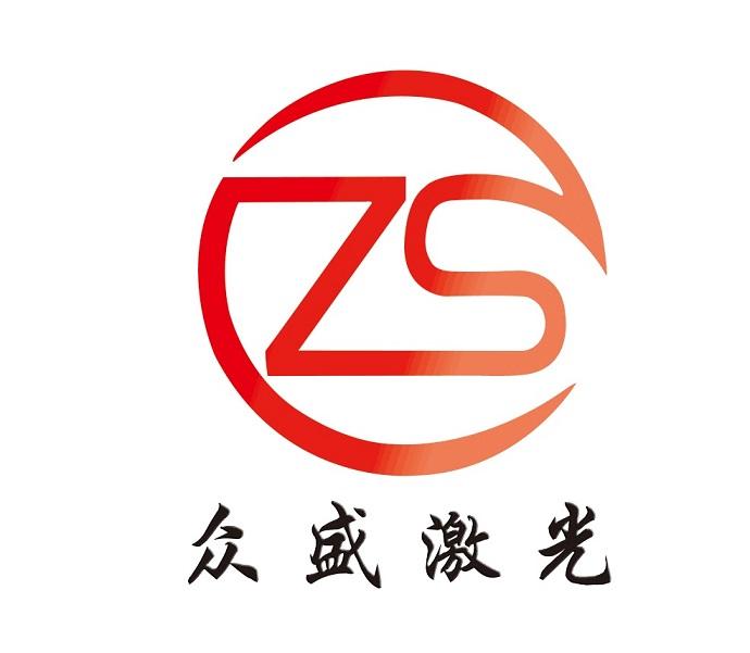 滄州眾盛激光設備有限公司