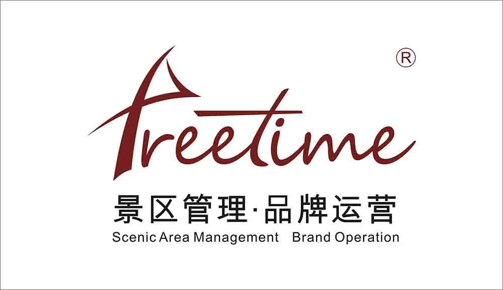 重庆市富瑞泰景区管理有限公司