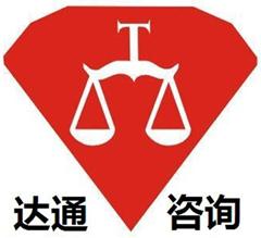 四川达通工程管理咨询有限公司重庆分公司