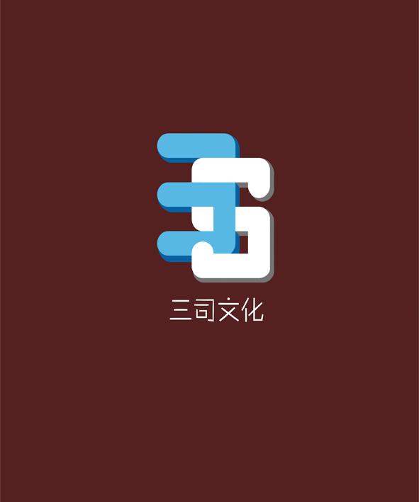 杭州三司文化创意有限公司