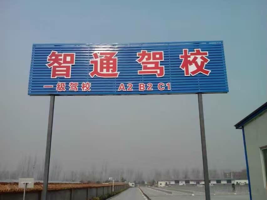 郑州市智通机动车驾驶员培训学校