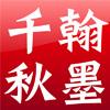 翰墨千秋(天津)网络科技有限公司