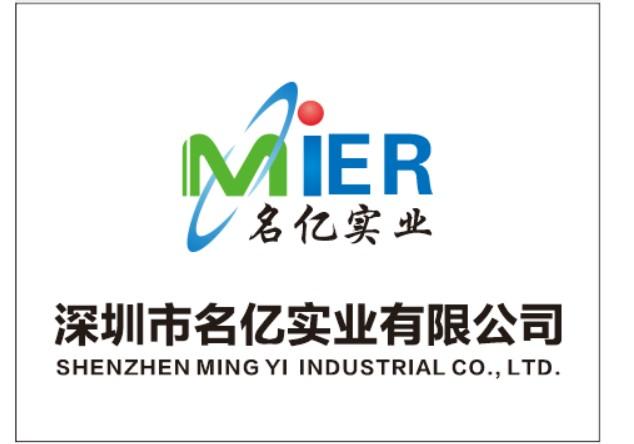 深圳市名亿实业有限公司