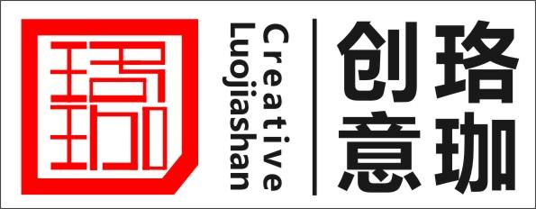 湛江珞珈创意文化传播有限公司