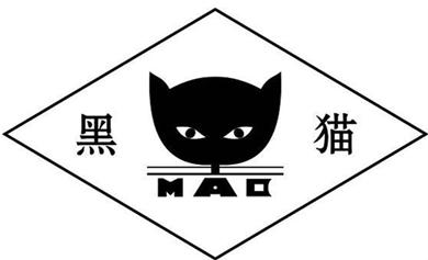 青島黑貓炭黑科技有限責任公司