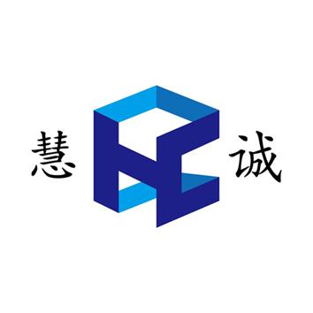 青島慧誠知識產權代理有限公司