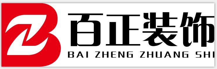 梅州市百正装饰设计有限公司