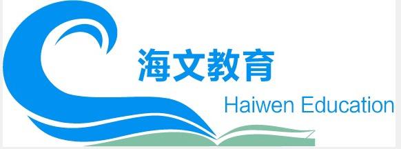 珠海橫琴海文教育科技有限公司
