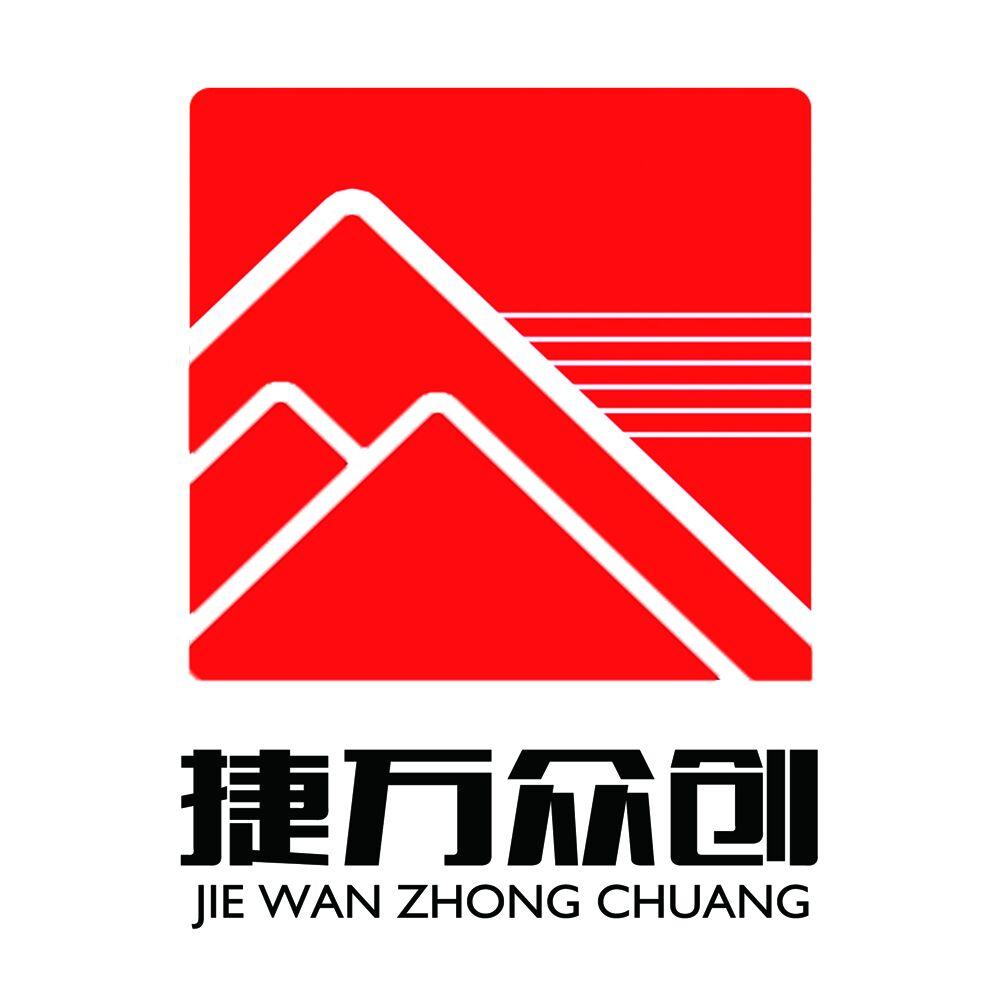 湖南捷万商务咨询有限公司