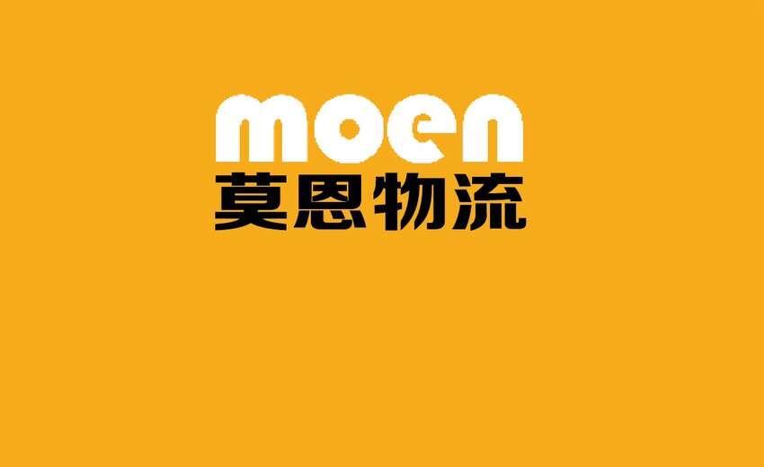 上海莫恩供应链管理有限公司