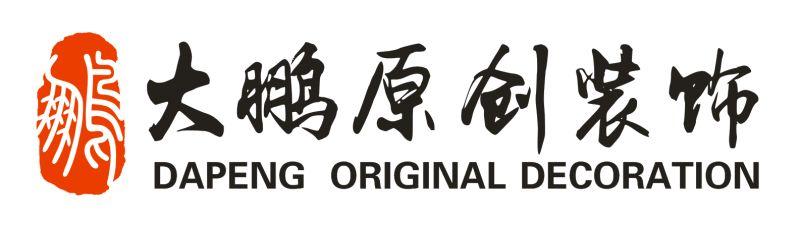 大鹏原创设计工程(深圳)有限公司
