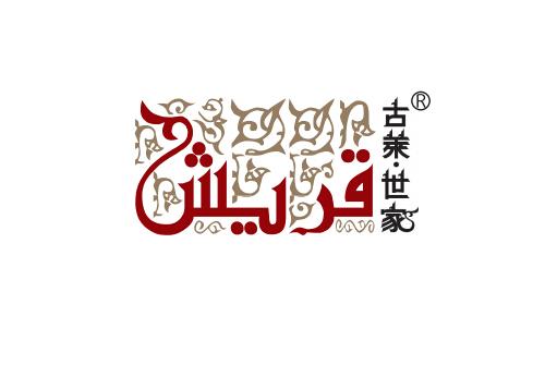 广州古莱世家服饰有限公司