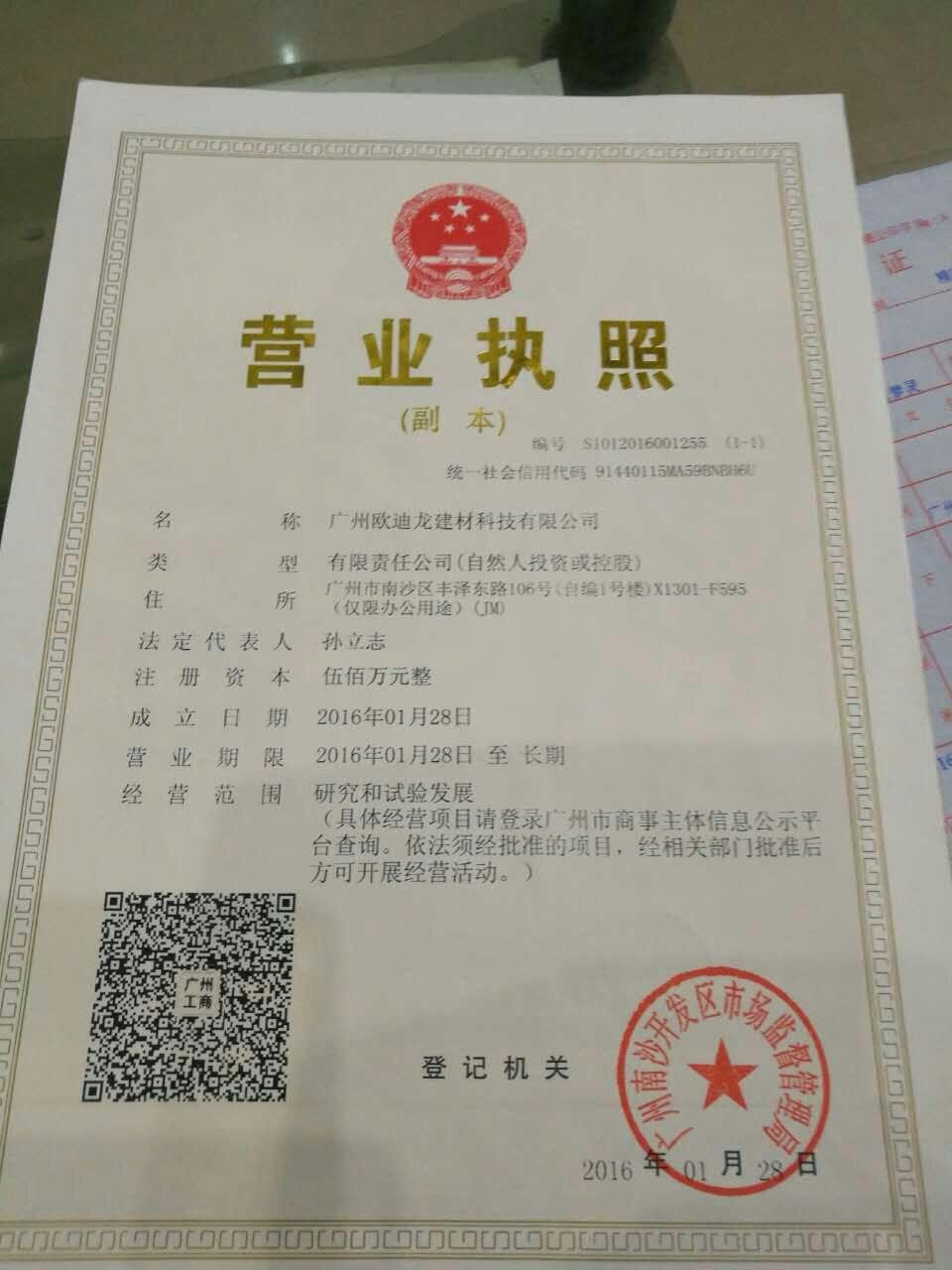 廣州歐迪龍建材科技有限公司