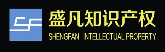 济南盛凡知识产权代理有限公司