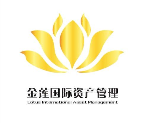金蓮(北京)國際資產管理有限公司