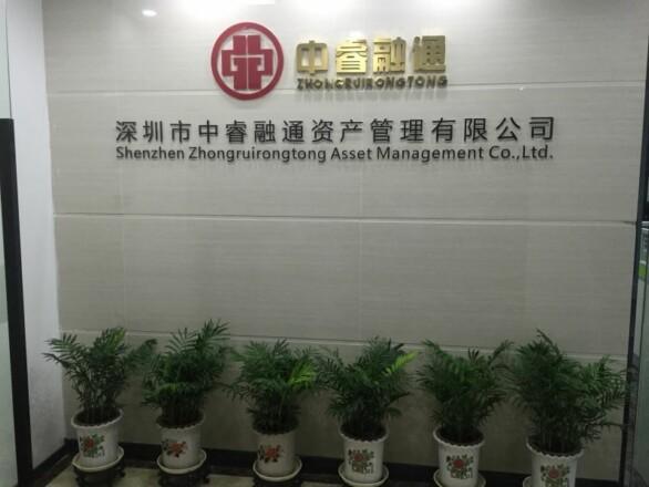 深圳市中睿融通资产管理有限公司