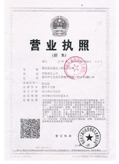重庆亚创通信工程有限公司