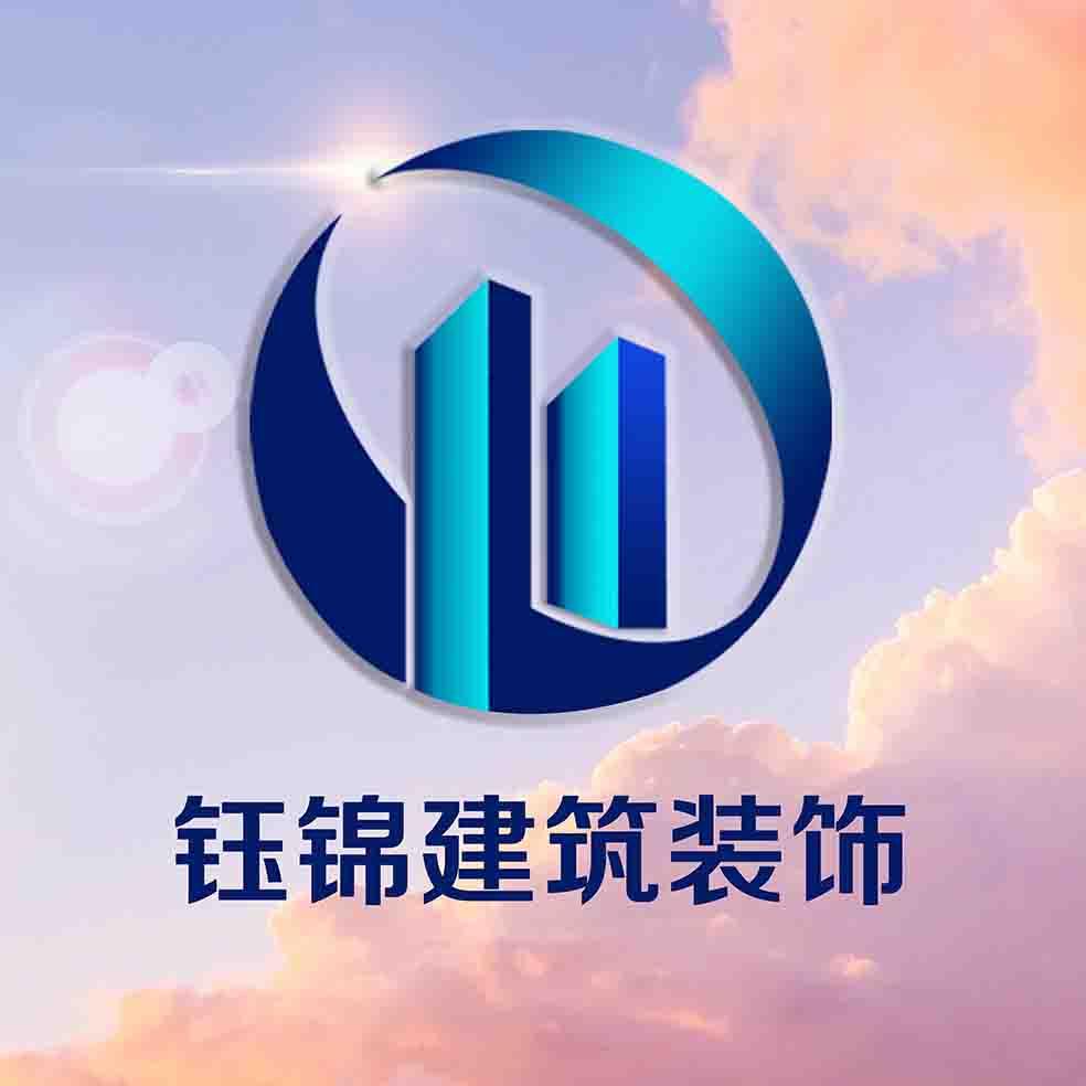 天津钰锦建筑装饰工程有限公司