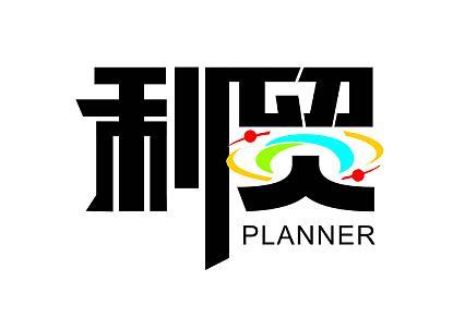 杭州利贸企业管理咨询有限公司