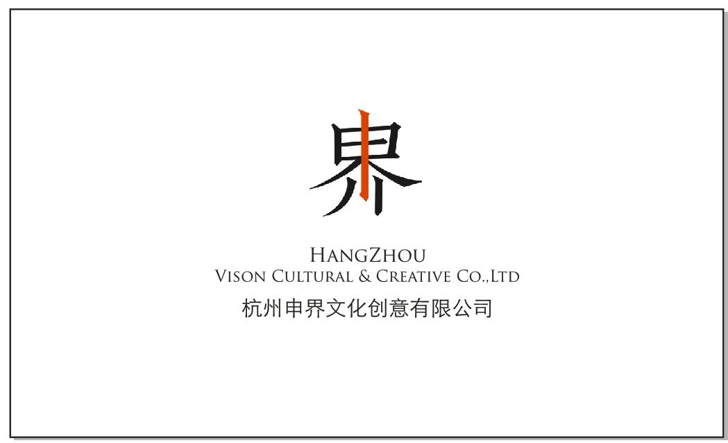 杭州申界文化创意有限公司