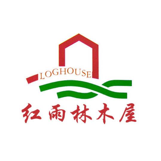 黑龙江红雨林木屋制造有限公司