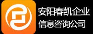 安阳春凯企业管理咨询有限公司