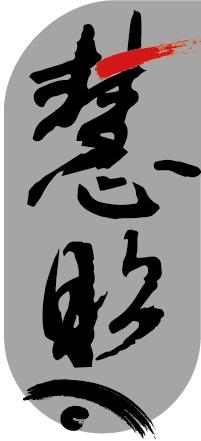 湖南慧照生物科技有限公司