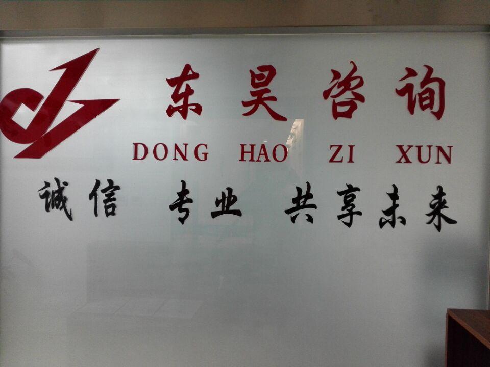 石家庄东昊财务咨询有限公司