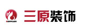 郴州三原裝飾設計有限公司