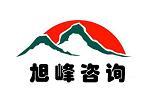 云南旭峰工程设计咨询有限公司