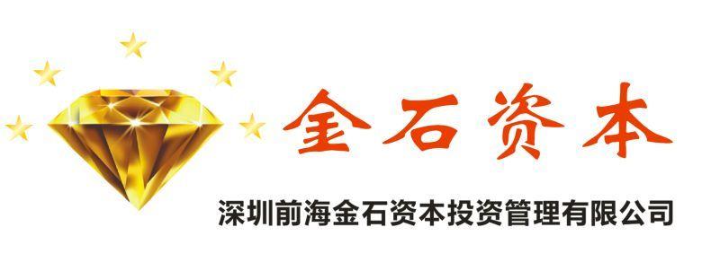 深圳前海金石资本投资管理有限公司