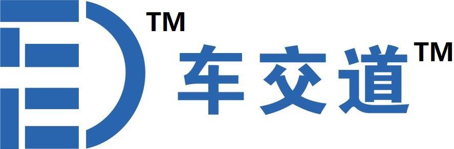 车交道(苏州)信息科技有限公司