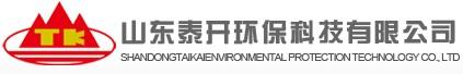 山东泰开环保科技有限公司