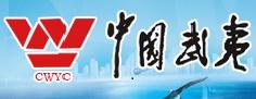 中国武夷实业股份有限公司