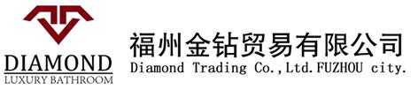 福州金钻贸易有限公司