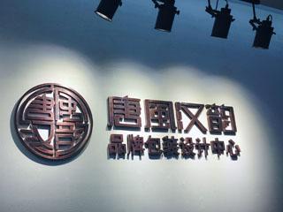 无锡唐风汉韵文化传媒有限公司