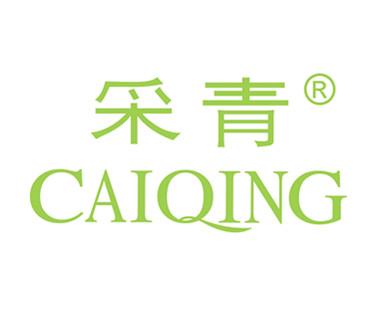 广州市采青日化用品有限公司