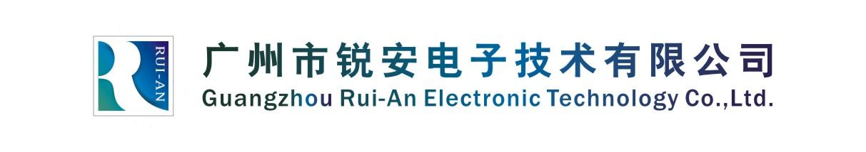 广州市锐安电子技术有限公司