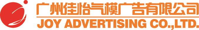 廣州佳怡氣模廣告有限公司