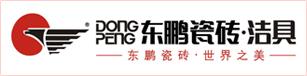 廣州市東鵬陶瓷有限責任公司